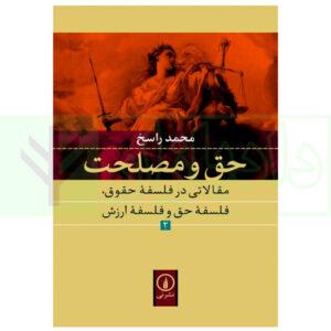کتاب حق و مصلحت (مقالاتی در فلسفه حقوق، فلسفه حق و فلسفه ارزش) جلد 2 دکتر راسخ