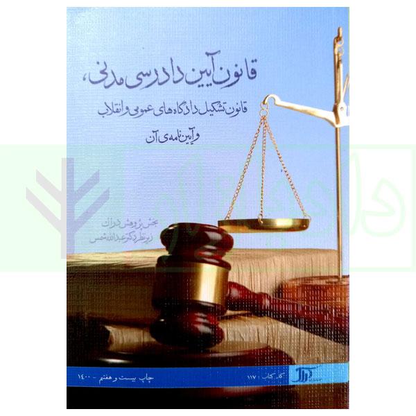 کتاب قانون آیین دادرسی مدنی، قانون تشکیل دادگاه های عمومی و انقلاب و آیین نامه آن دکتر شمس