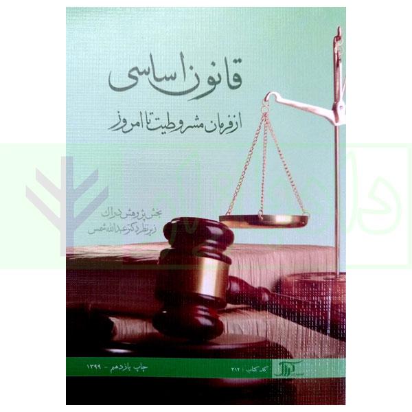 قانون اساسی از فرمان مشروطيت تا امروز | دکتر شمس