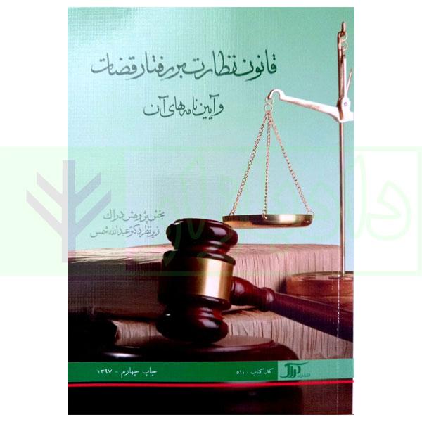 کتاب قانون نظارت بر رفتار قضات و آيين نامه های آن دکتر شمس