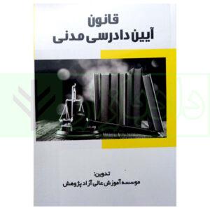 قانون آیین دادرسی مدنی | موسسه پژوهش