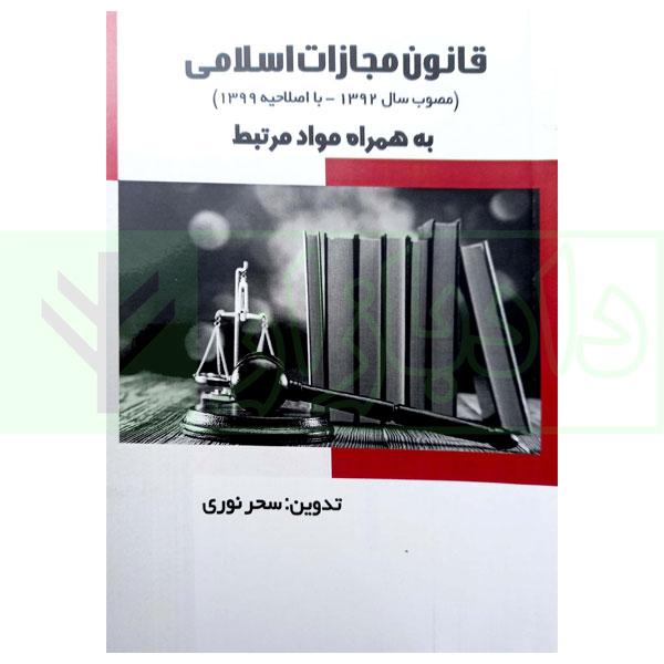 قانون مجازات اسلامی (مصوب سال 1392 با اصلاحیه 1399) به همراه مواد مرتبط | نوری