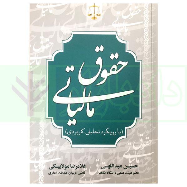 کتاب حقوق مالیاتی (با رویکرد تحلیلی-کاربردی) عبداللهی و مولابیگی