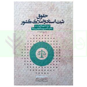 کتاب حقوق ثبت اسناد و املاک کشور (توضیح ماده به ماده) دکتر بخشی