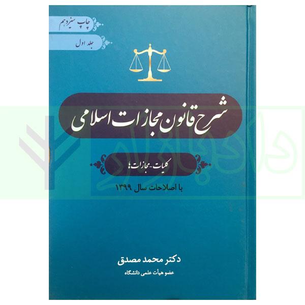 کتاب شرح قانون مجازات - جلد اول (کلیات - مجازات ها) با اصلاحات سال 1399 دکتر مصدق