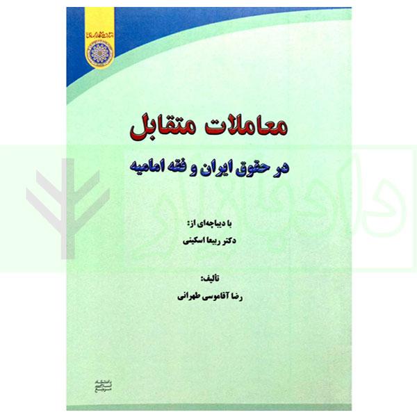 معاملات متقابل در حقوق ایران و فقه امامیه   آقاموسی طهرانی