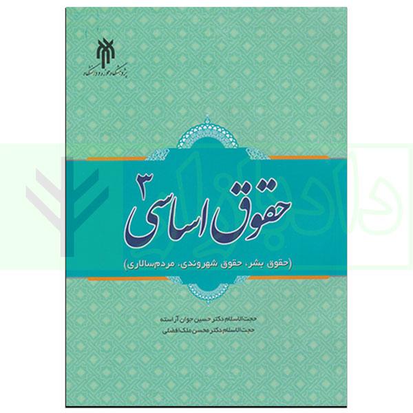 حقوق اساسی 3 (حقوق بشر، حقوق شهروندی، مردم سالاری)   دکتر جوان آراسته و دکتر ملک افضلی