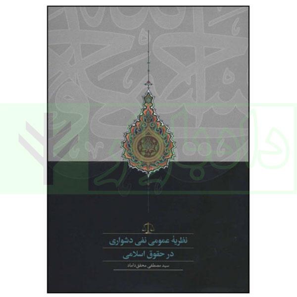 نظریه عمومی نفی دشواری در حقوق اسلامی   محقق داماد