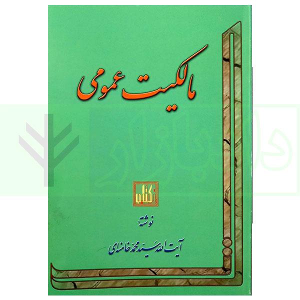مالکیت عمومی   آیت الله سید محمد خامنه ای