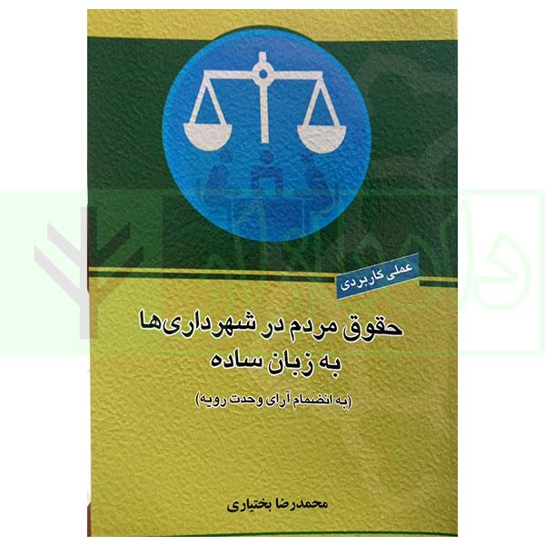 حقوق مردم در شهرداری ها به زبان ساده (به انضمام آرای وحدت رویه)   بختیاری