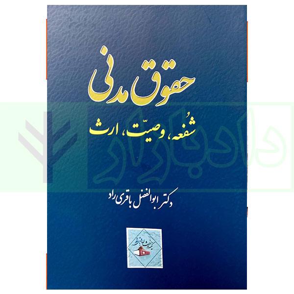 حقوق مدنی (شفعه، وصیت، ارث)   دکتر باقری راد