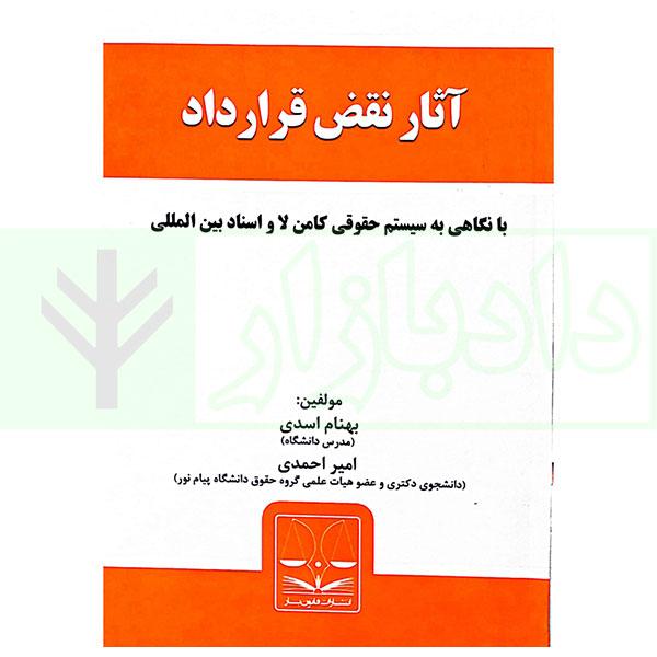 آثار نقض قرارداد (با نگاهی به سیستم حقوقی کامن لا و اسناد بین المللی)   اسدی و احمدی