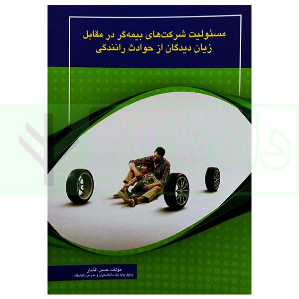 مسئولیت شرکت های بیمه گر در مقابل زیان دیدگاه از حوادث رانندگی   افشار
