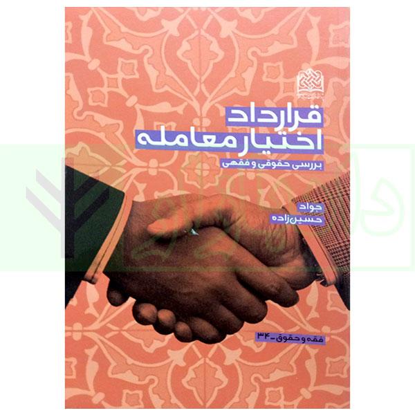 قرارداد اختیار معامله (بررسی حقوقی و فقهی)   حسین زاده