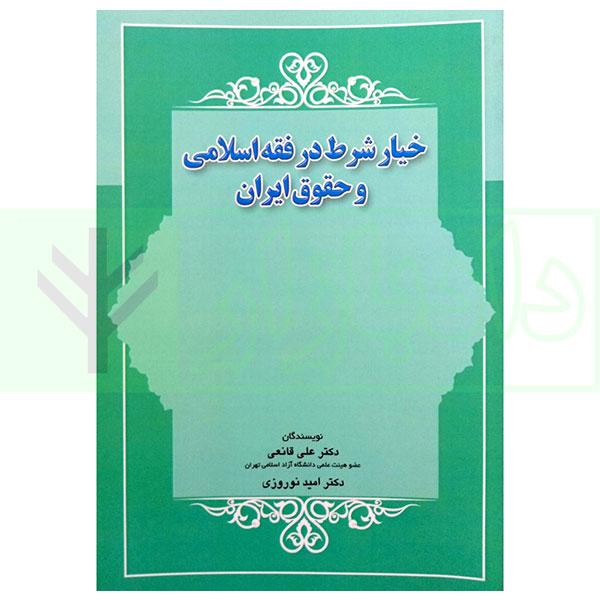 خیار شرط در فقه اسلامی و حقوق ایران   دکتر قانعی و دکتر نوروزی