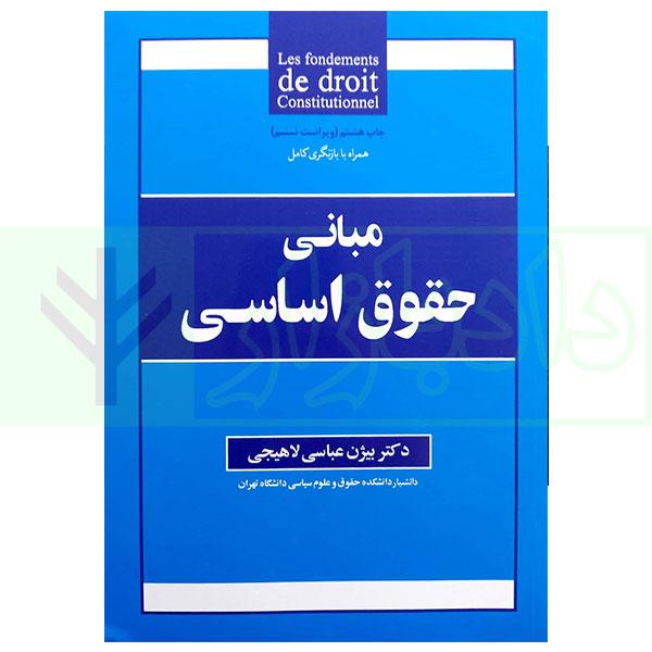 مبانی حقوق اساسی   دکتر عباسی
